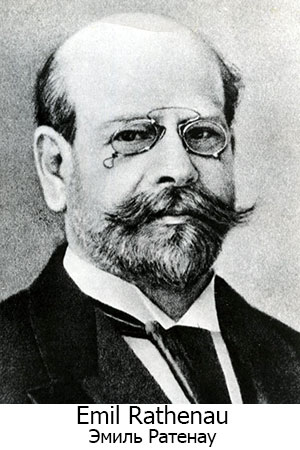 Emil Rathenau, Эмиль Ротенау